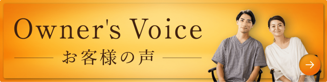 Owners's Voice